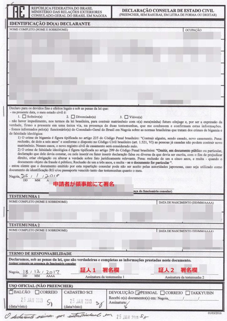 婚姻要件宣誓書 申請用紙