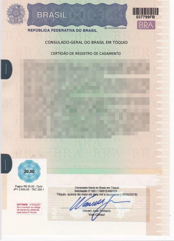 婚姻証明書