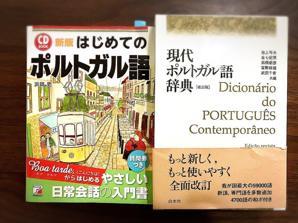ポルトガル語の愛用テキスト