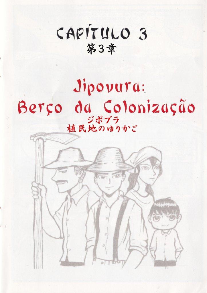 第3章 ジポブラ 植民地のゆりかご